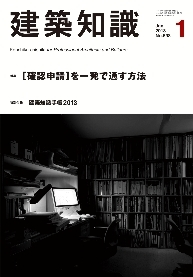2013年1月号カバーブログ用.JPG