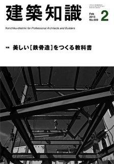 建築知識2013年2月号正しい表紙.JPG
