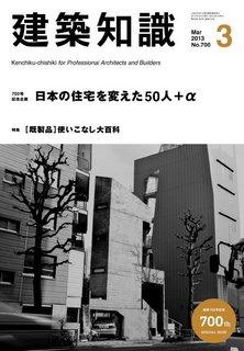 建築知識3月号表紙.JPG