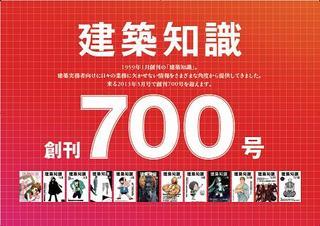 700号ポスター.JPG