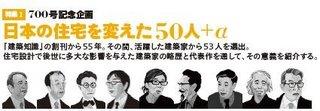 700号記念企画.JPG