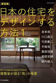 日本の住宅をデザイン.JPG