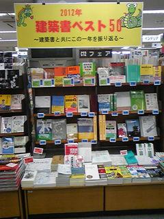 紀伊國屋書店ベスト50フェア�A.jpg